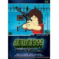 Galaxy Express 999 - TV Animation 10
