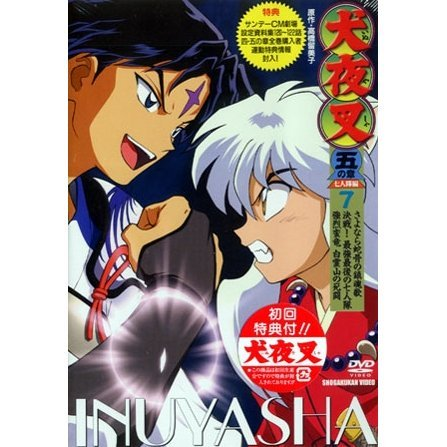 Inuyasha Chapter.5 Vol.7