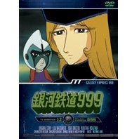 Galaxy Express 999 - TV Animation 12