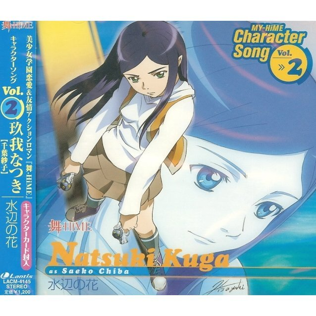 My Hime Character Song Vol.2