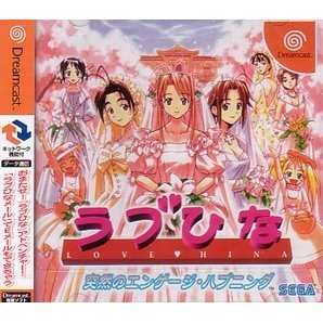 Love Hina: Totsuzen no Engeji Happening