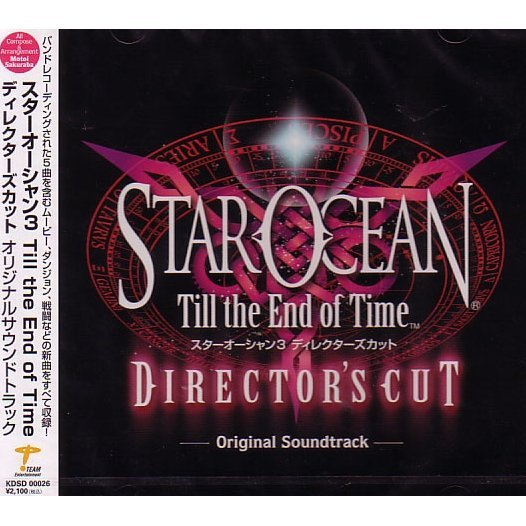 Star Ocean: Till the End of Time Director's Cut Original Soundtrack