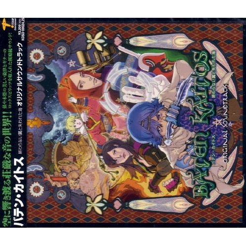 Baten Kaitos ~Eternal Wings and The Lost Ocean~ Original Soundtrack