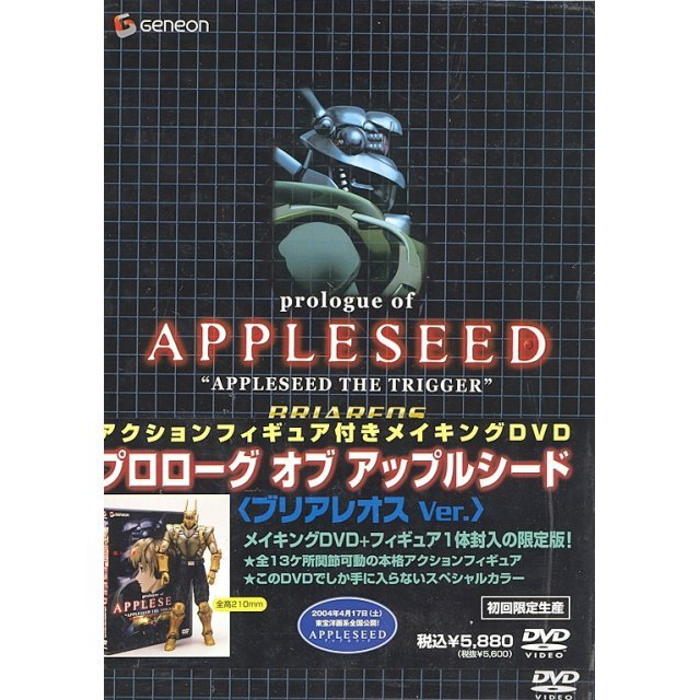 Prologue of Appleseed / Appleseed The Trigger Briareos Ver. [Limited Edition]