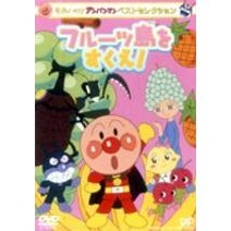 Soreike! Anpanman Best Selection - Fruits Tou wo Sukue!
