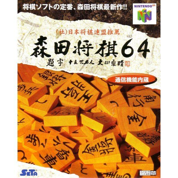 Morita Shogi 64