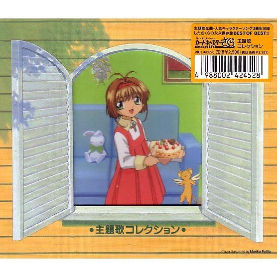 CardCaptor Sakura - Theme Song Collection