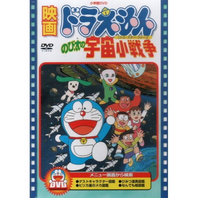 Doraemon - Nobita no Utyuu Sho-sensou - The Movie