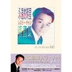 Leslie Cheung - Memorial DVD Box Vol.2 [Limited Edition]