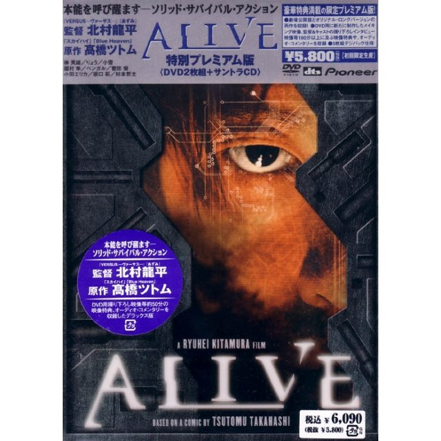 Alive [Limited Edition]