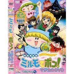 Wagamama Fairy Mirumo de Pon! Magical DVD