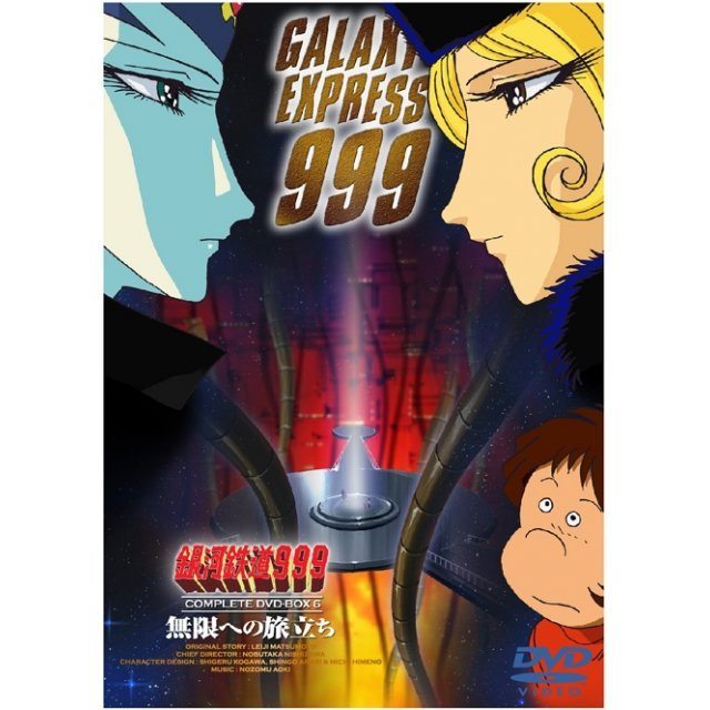 Galaxy Express 999 - Departure to Infinity Complete DVD Box 6 [Limited Edition]