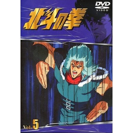 Fist of the North Star Vol.5