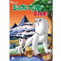 Kimba the White Lion - Susume Leo! DVD-Box [Limited Edition]