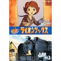 Lion Books Series - Run Wa Kaze no Naka / Yamataro kaeru