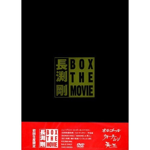Box The Movie [Limited Edition]