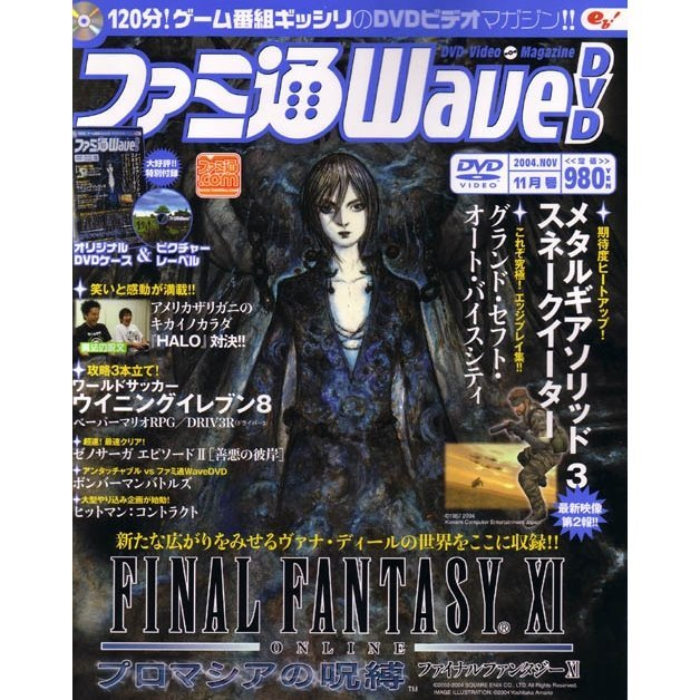 Famitsu Wave DVD [November 2004]