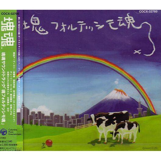 Katamari Damashii Soundtrack: Katamari fortissimo Damashii