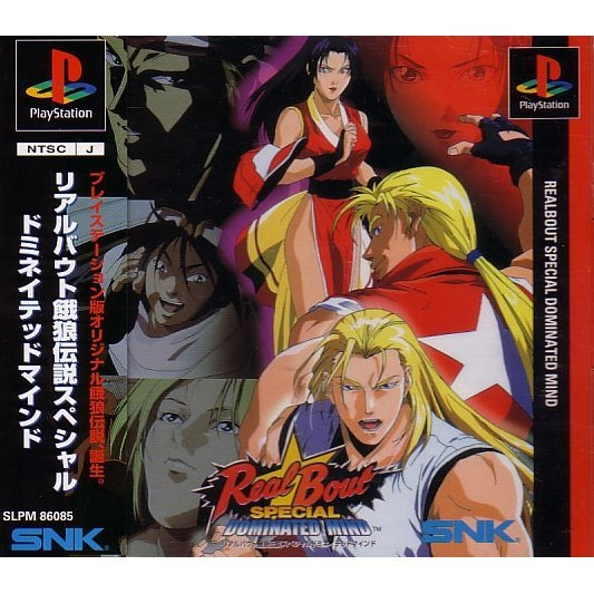 Real Bout Fatal Fury Special: Dominated Mind