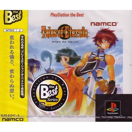 Tales of Eternia (PlayStation the Best)