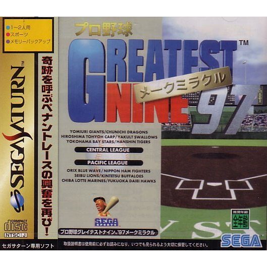 Pro Yakyuu Greatest Nine '97 Make Miracle