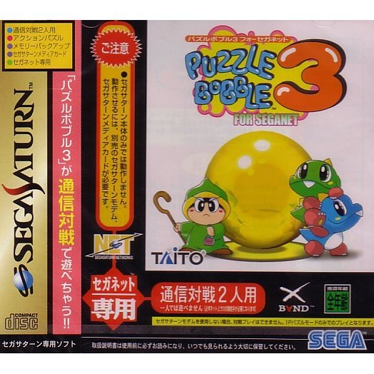 Puzzle Bobble 3 for SegaNet