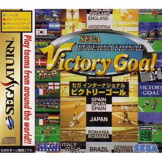 Sega International Victory Goal