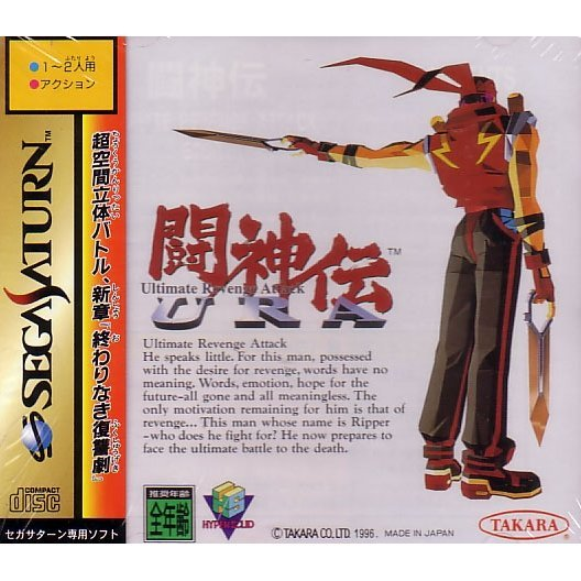 Toshinden URA: Ultimate Revenge Attack