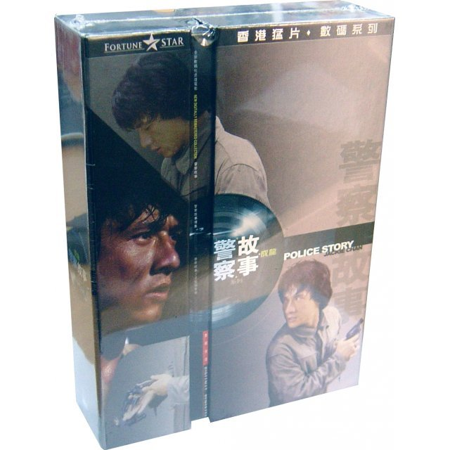 Police Story Trilogy Collection