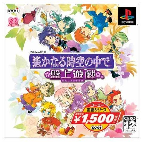 Harukanaru Toki no Naka de: Banue Yuugi (KOEI collection Series)