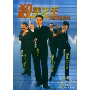 Hitman [Digitally Remastered]