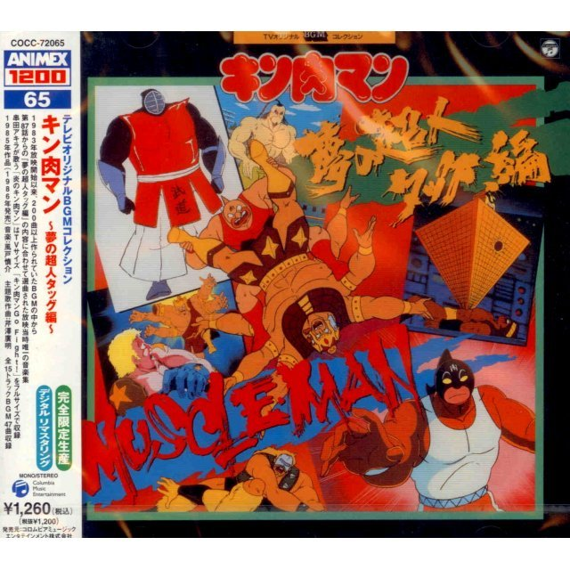 TV Original BGM Collection - Kinnikuman Yume no Chojin Tag Hen (Animex Series Limited Release)