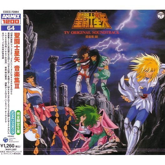 Saint Seiya Ongakushu Music Collection III (Animex Series Limited Release)