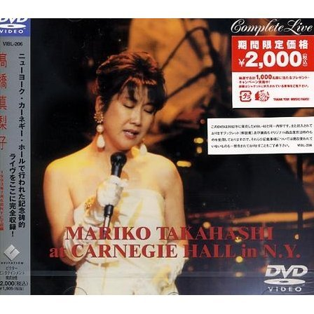 At Carnegie Hall in N.Y. Complete Live [Limited Edition]