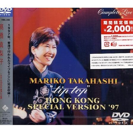 Tip Top Hong Kong Special Version'97 Complete Live [Limited Edition]