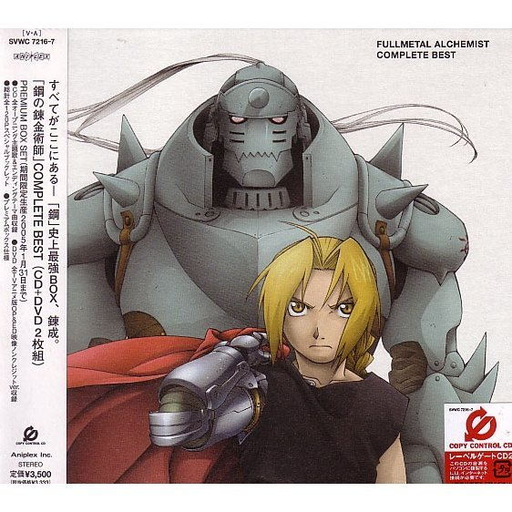 Full Metal Alchemist Complete Best [Limited Edition]