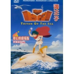 Triton Of The Sea [2-Disc Set]