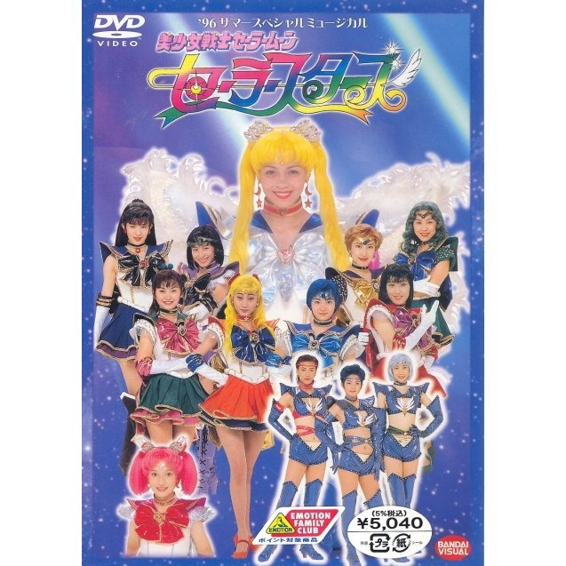96 Summer Speicla Musical Bishojo Senshi Sailor Moon Stars