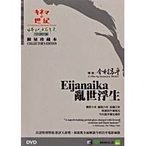 Eijanaika (2-Disc Set Collector's Edition)