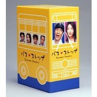Bus Stop DVD Box