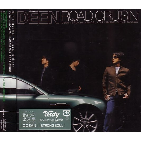 Road Cruisin' [CD+DVD Limited Edition]