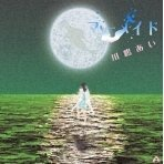 Mermaid [CD+DVD Limited Edition]