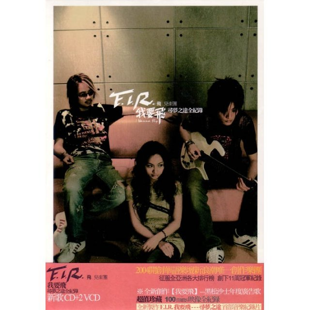 I Wanna Fly - Path to Dream All Record [CD+2VCD]