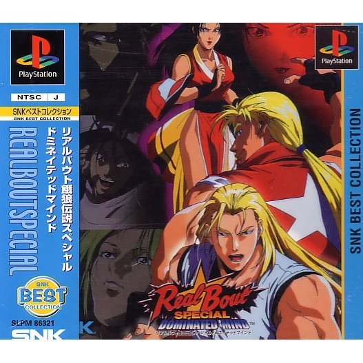 Real Bout Fatal Fury Special: Dominated Mind (SNK Best Collection)