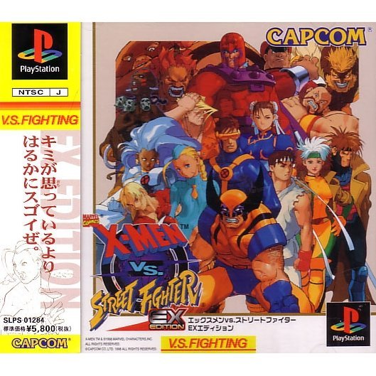 X-Men vs. Street Fighter: EX Edition
