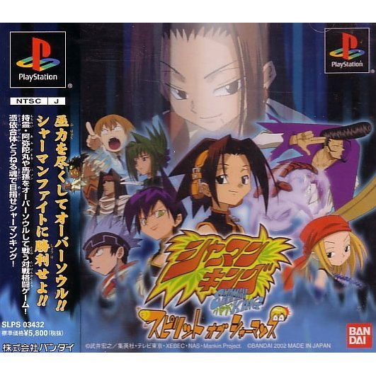 Shaman King: Spirit of Shamans