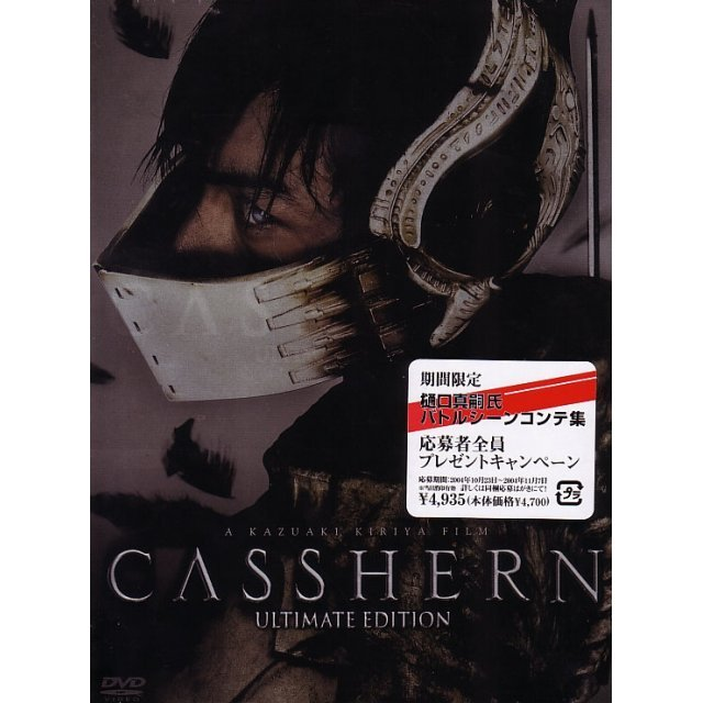 Casshern - Ultimate Edition 3 DVD Set