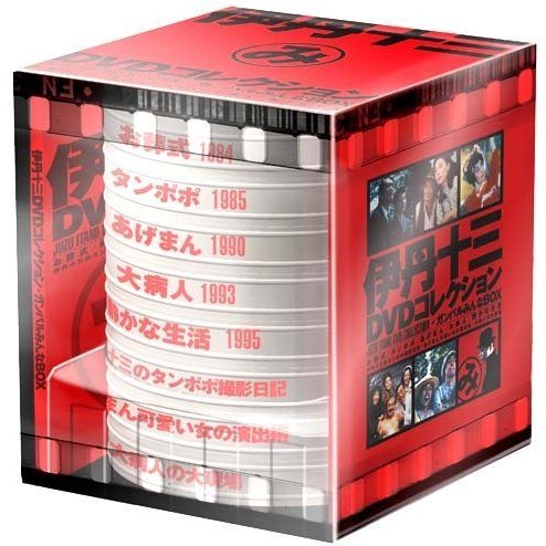 Juzo Itami DVD Collection: Ganbare Minna [Limited Edition]