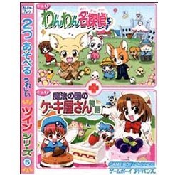 Twin Series Vol.5 Wanman Sherlock Ex / Magic Country Cake Shop Story