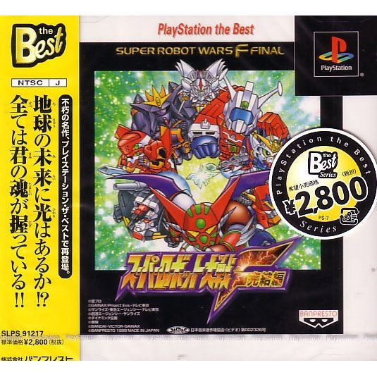 Super Robot Taisen F Final (PlayStation the Best)